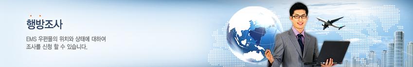 행방조회-EMS 우편물의 위치와 상태를 확인하실 수 있습니다.