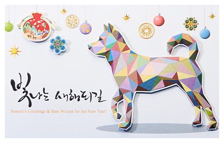 빛나는 새해 확대보기 - 새창으로 열림