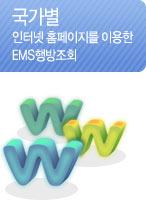 국가별 인터넷 홈페이지를 이용한 EMS행방조회