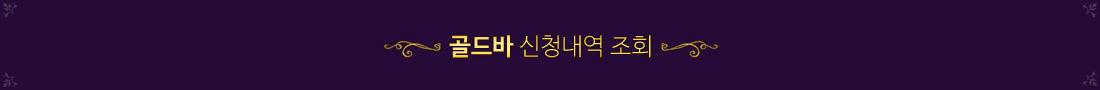 골드바 신청내역 조회 페이지 이동