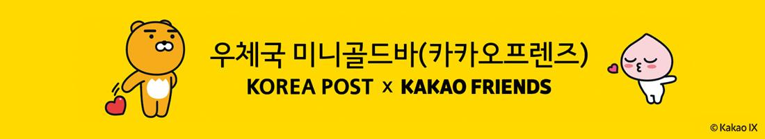 우체국 미니골드바(카카오프렌즈) KOREA POST × KAKAO FRIENDS